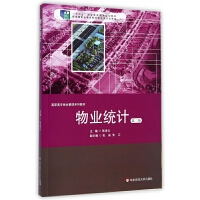 物业统计(第2版高职高专物业管理系列教材)
