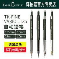 德国辉柏嘉TK-FINE VARIO自动铅笔0.3/0.5/0.7/0.9mm手绘设计笔绘画专业绘图活动铅笔学生用低重