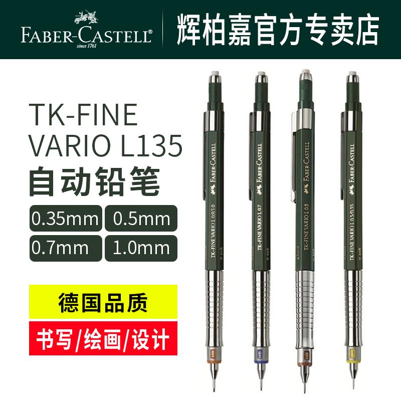 德国辉柏嘉TK-FINE VARIO自动铅笔0.3/0.5/0.7/0.9mm手绘设计笔绘画专业绘图活动铅笔学生用低重心金属自动笔 德国原产 多种型号 手感舒适 铅芯回缩
