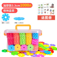 2岁男孩玩具 雪花片大号1000片儿童积木3-6周岁男孩1-2女孩拼装拼插力玩具 加厚 大号3.3cm-1000片 收