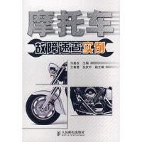 【二手旧书九成新】摩托车故障速查实例 马喜发 人民邮电出版社 9787115168788