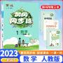 2020春 万向思维 黄冈同步练 一年级 下册 数学 人教版 小学1年级同步知识训练作业本单元期中期