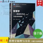 周三多 管理学原理与方法 第七版 2019年第7版 习题与案例指南 复旦大学出版社 管理学习题与案例指南 考研教材配套