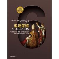 企鹅欧洲史・追逐荣耀:1648―1815