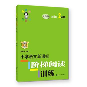 俞老师教阅读//小学语文新课标阶梯阅读训练:二年级(第5版)
