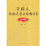 学标日,轻松通过日语能力考.N2语法