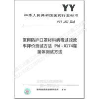 YY/T 1497-2016医用防护口罩材料病毒过滤效率评价测试方法 Phi-X174噬菌体测试方法