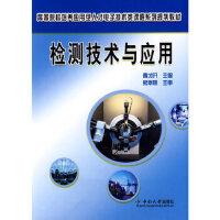 检测技术与应用,曹才开,中南大学出版社有限责任公司,9787811058338