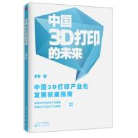 中国3D打印的未来(中国3D打印产业化发展权威指南。)