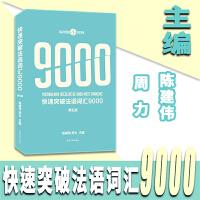 快速突破法�Z�~�R9000(第五版)