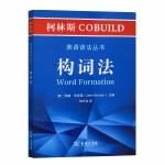 柯林斯COBUILD英语语法丛书:构词法