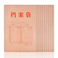 广博(GuangBo)10只装经典款牛皮纸档案袋/资料文件袋办公用品EN-7当当自营