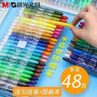 晨光48色旋转蜡笔套装幼儿园彩色蜡笔12色儿童油画棒24色宝宝涂鸦笔涂色笔安全无毒画笔 不脏手不易断可水洗