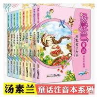 汤素兰童话注音本系列 全套10册 汤素兰系列儿童书全套注音版 红鞋子 儿童6-8岁童话故事书 一二三年级小学生儿童文学