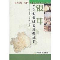 银耳无公害栽培实用新技术,钟科季,中国农业出版社,9787109163829