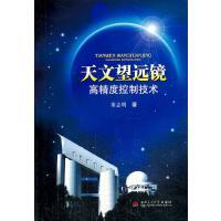 天文望远镜高精度控制技术董志 , 南交通 学出版社