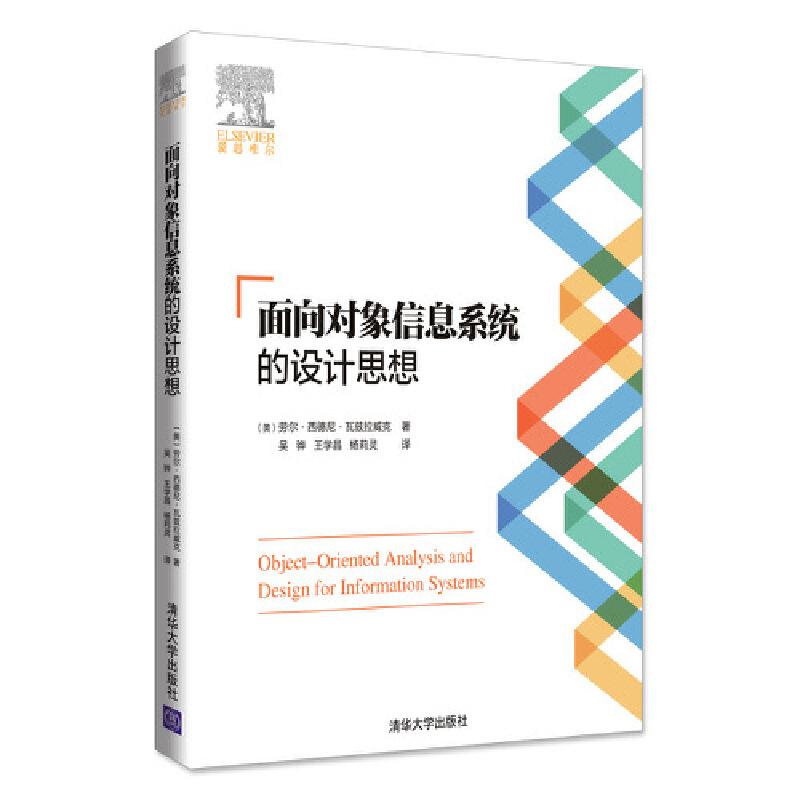 面向对象信息系统的设计思想 利用面向对象的思想设计数据库!