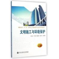 文明施工与环境保护(高职高专十二五建筑及工程管理类专业系列规划教材)