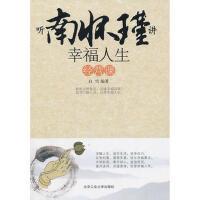 【正版二手书9成新左右】听南怀瑾讲幸福人生课 白雪著 北京工业大学出版社