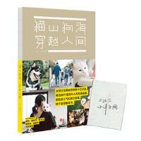 【正版二手书9成新左右】猫山狗海,穿越人间 小津正闲 中信出版社