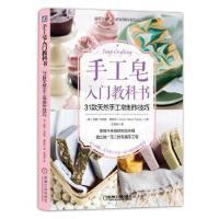 手工皂入门教科书 31款天然手工皂制作技巧,(美)安娜-玛丽亚・费欧拉(Anne-Marie Faiola) 著 李海