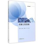 控制工程基础,王长松,吕卫阳,马祥华 等,高等教育出版社,9787040423662