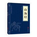 山海经(中华国学经典精粹・历史地理必读本)