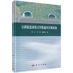 【按需印刷】-公路隧道前馈式智能通风控制系统