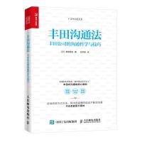 丰田沟通法 丰田公司的沟通哲学与技巧