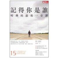 【现货】港台原版 中文繁体 记得你是谁:哈佛的最后一堂课 (修订版) 竖向排版