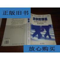 [二手旧书9成新]法学的诱惑:法律硕士论文写作优秀范例 /北京大学法学院编 法律出版社