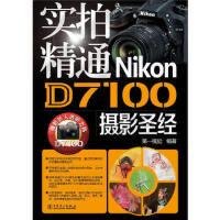 实拍精通Nikon D7100摄影,第一视觉著,中国电力出版社,9787512368170