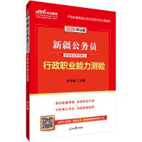 新疆公务员考试用书 中公2020新疆公务员录用考试专用教材行政职业能力测验