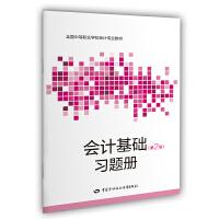 会计基础(第二版)习题册