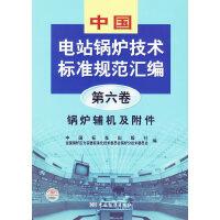 中国电站锅炉技术标准规范汇编(第六卷):锅炉辅机及附件