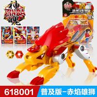 奥迪双钻神魄玩具全套重明鸟赤焰雄狮夜幕之翼武装天龙升级商超版