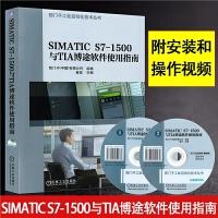 SIMATIC S7-1500与TIA博途软件使用指南 西门子工业自动化技术丛书 SIMATIC S7-1500PLC