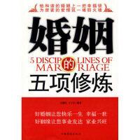 【正版二手书9成新左右】婚姻的五修炼 汪建民,丁子予著 中国华侨