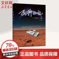 """飞舟日记――""""太空180""""试验 高等教育出版社"""