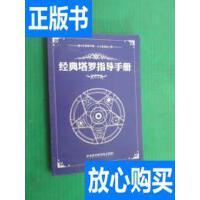 [二手旧书9新]经典塔罗指导手册 /不详 世界塔罗研究协会