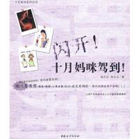 【旧书二手书9成新】闪开!十月妈咪驾到! 陈乐迎 9787802035935 中国妇女出版社