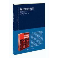 现代化的政治,[美]戴维E.阿普特 陈尧,上海人民出版社【正版书 放心购】