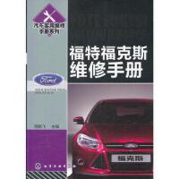 汽车实用维修手册系列--福特福克斯维修手册(福特福克斯轿车维修人员必读),周晓飞,化学工业出版社,9787122127