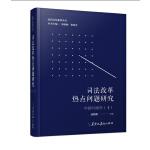 司法改革热点问题研究――中国与域外