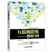 【正版二手书9成新左右】互联网思维独孤九剑 赵大伟 机械工业出版社