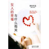 【正版二手书9成新左右】女人的幸福与什么有关 陈彤 湖北人民出版社