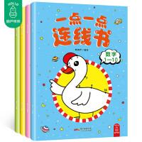 【限时秒杀】一点一点连线书 全套4册 数字1-100 幼儿数学思维训练书连连看儿童益智书 连线书左右脑开发2-3-4-