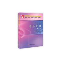 【正版二手书9成新左右】老年护理(第三版(共用课 吴丽文 科学出版社