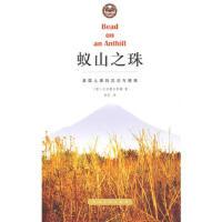 【正版二手书9成新左右】蚁山之珠 (美)红衫德尔菲娜,杜红 人民文学出版社
