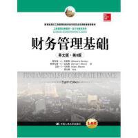 财务管理基础-英文版.第8版 理查德・A・布雷利(Richard A.Brealey)等 9787300218779